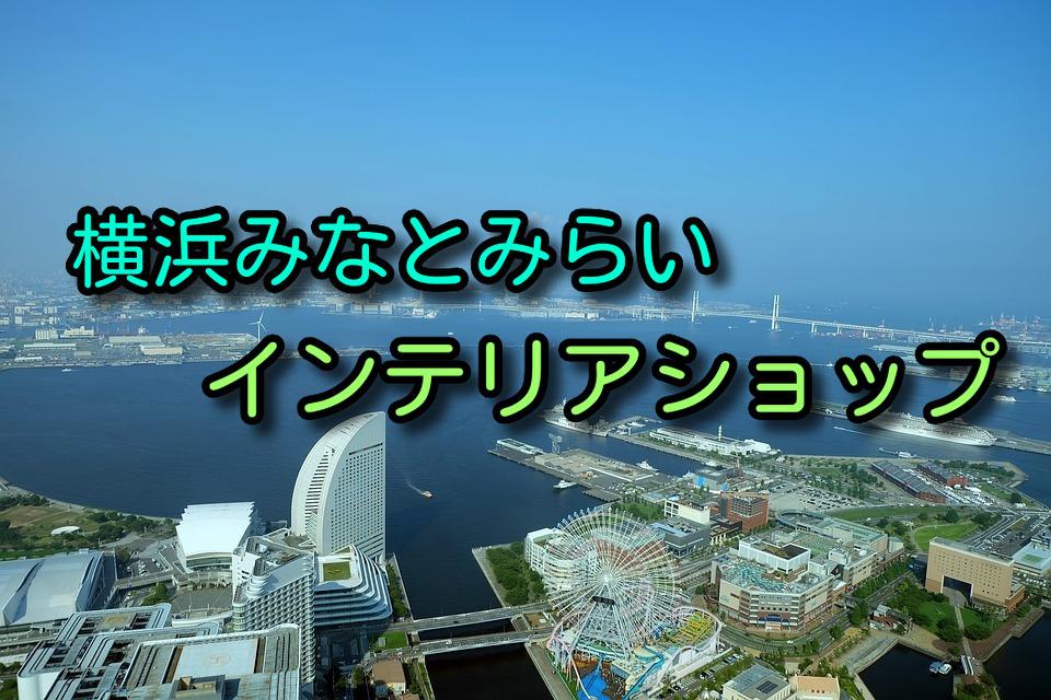 横浜みなとみらい21でインテリアを探すなら?おすすめショップご紹介!