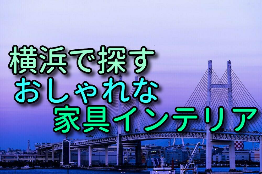 横浜でおしゃれな家具インテリア探すならどこ?おすすめショップご紹介!