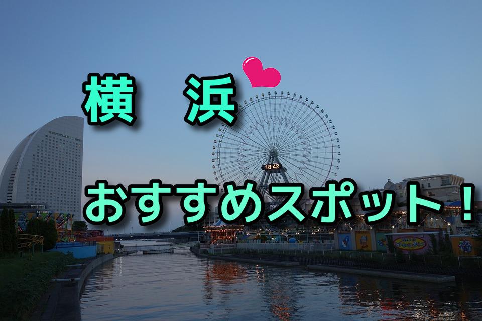 横浜人気のおでかけスポット!おすすめ6選ご紹介!家族でもデートでも