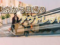 東京から日帰りアウトレットモール11選!関東周辺おすすめスポット!