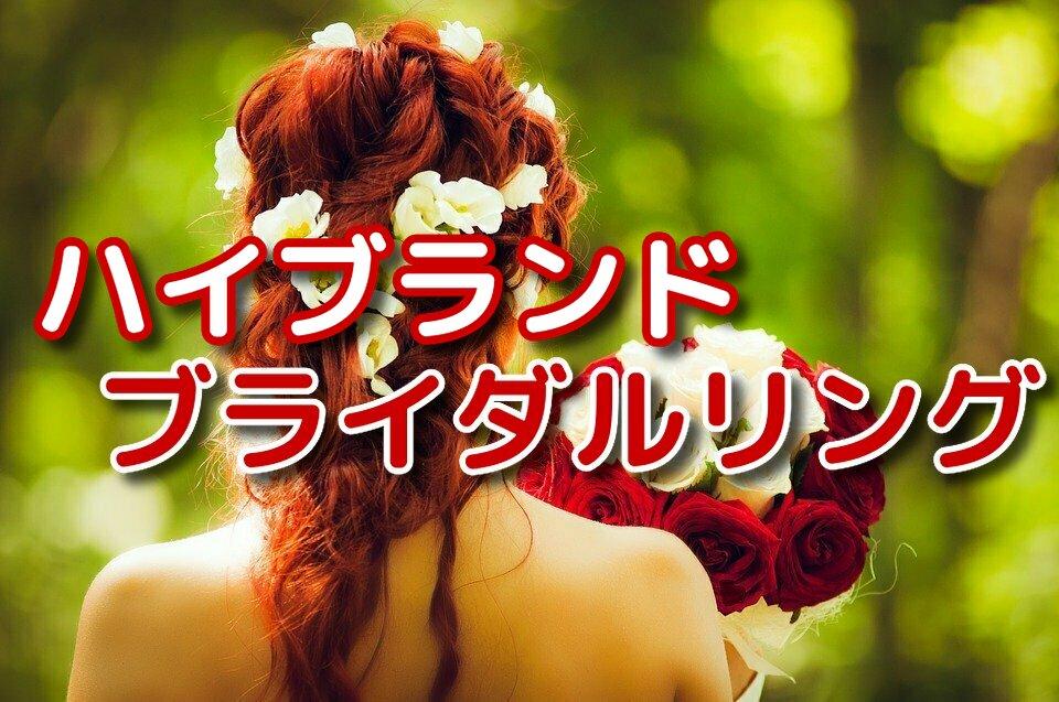 ブライダルリング憧れハイブランド7選!婚約/結婚指輪おすすめご紹介!