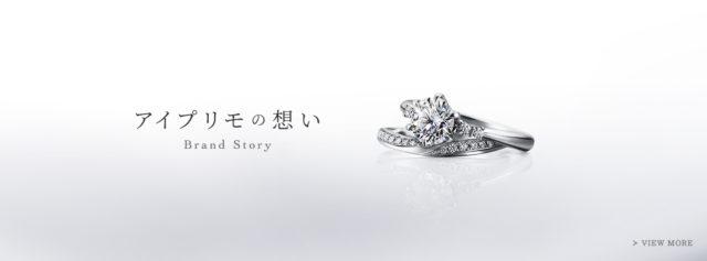 ブライダル専門店【アイプリモ】