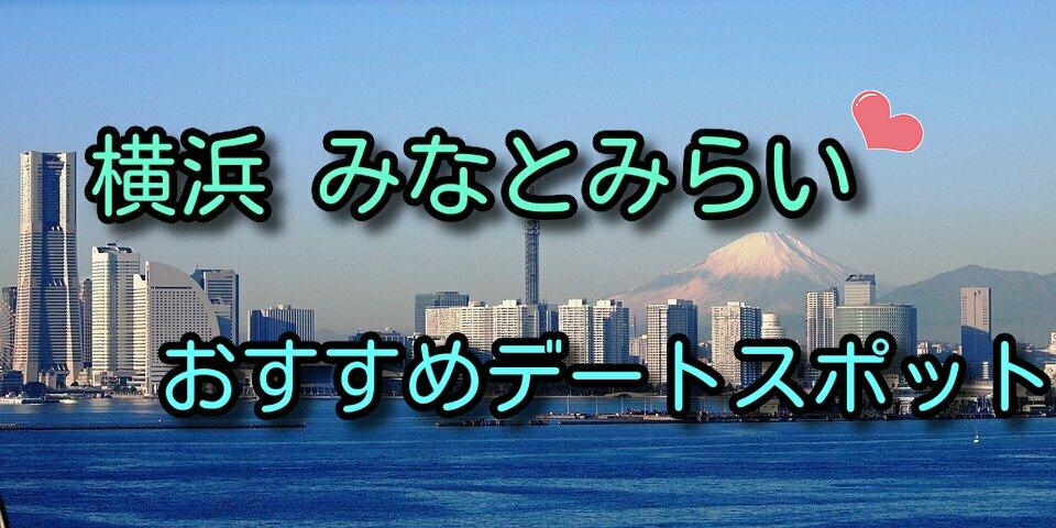 横浜みなとみらい21へおでかけ!デートにおすすめスポット7選ご紹介!