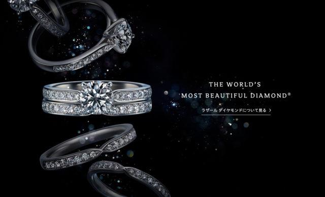 ニューヨーク生まれの【ラザールダイヤモンド】