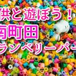 南町田グランベリーパークで遊ぼう!子育てファミリーおすすめスポット!