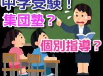 【中学受験】塾選びは集団指導?個別指導?どっちが良い?気になる料金は