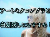 アートミクロンプラビは白髪隠しにおすすめ!女性用アートネイチャー